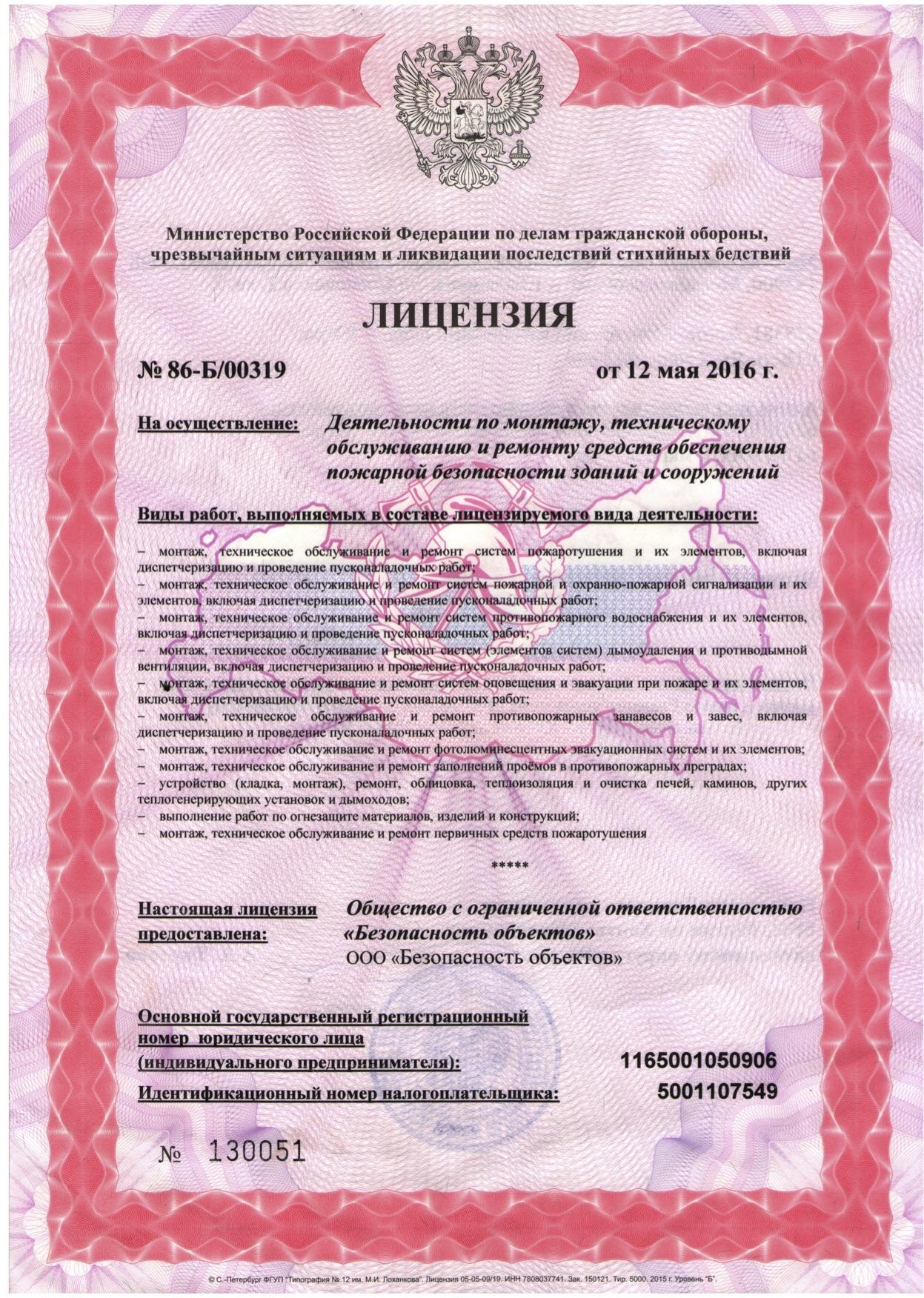 Лицензия МЧС ООО Безопасность обьектов
