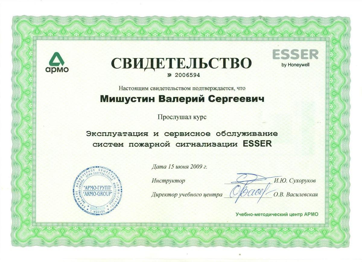 Сертификат Мишустин ESSER