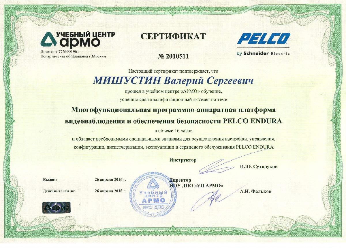 Мишустин сертификат PELCO ENDURA