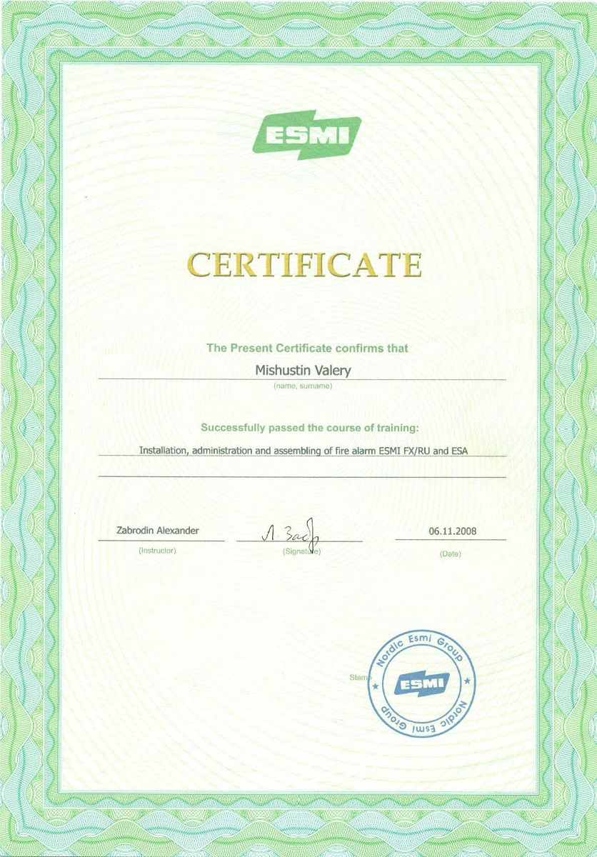 Сертификат, ESMI, Мишустин Валерий