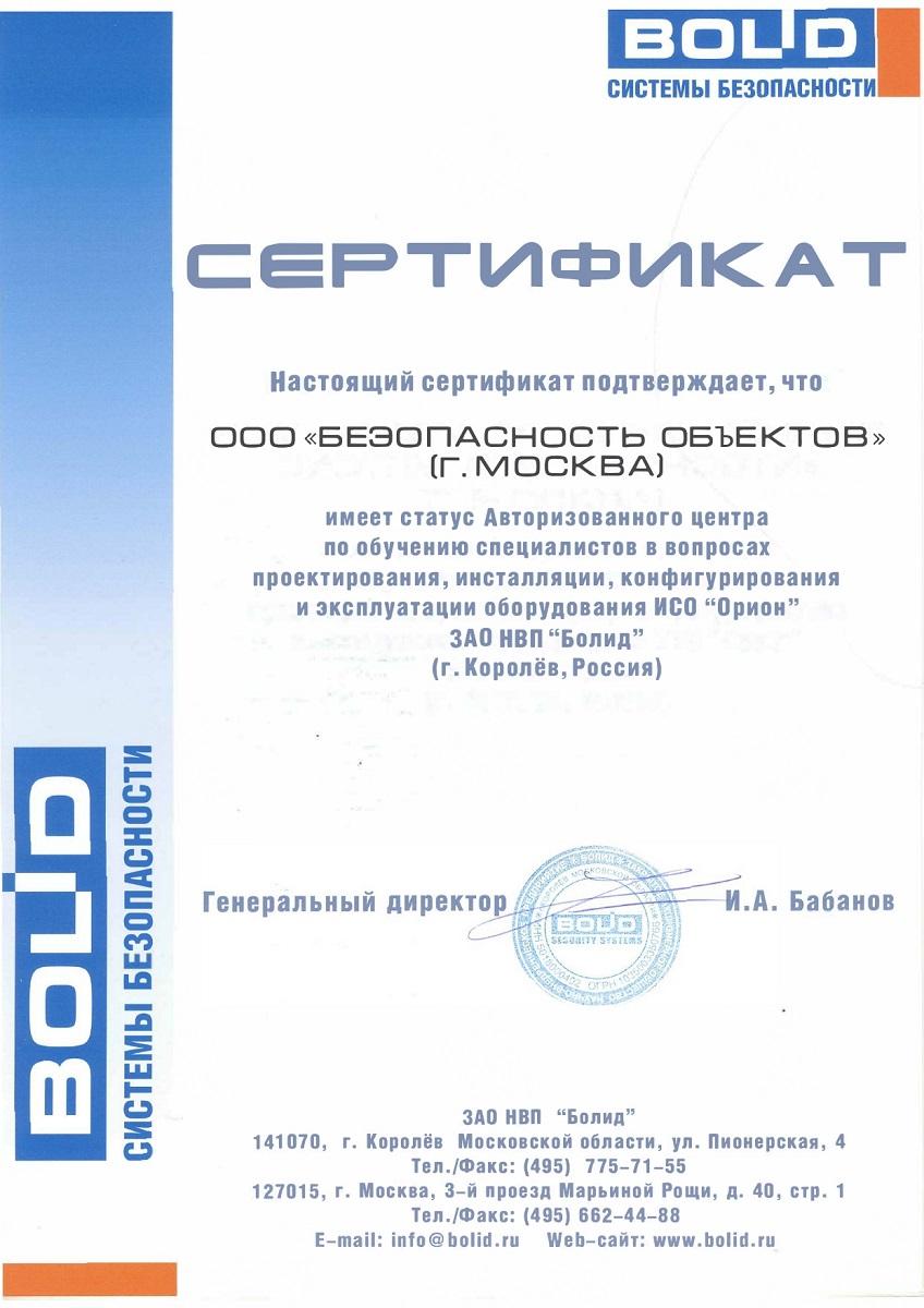 Сертификат, обучение специалистов в вопросах проектирования, инсталляции, конфигурирования и эксплуатации оборудования Болид