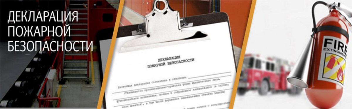 Разработка декларации пожарной безопасности