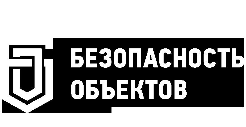 """ООО """"Безопасность объектов"""""""